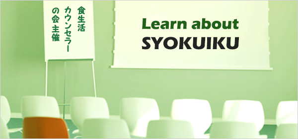 learn about syokuiku